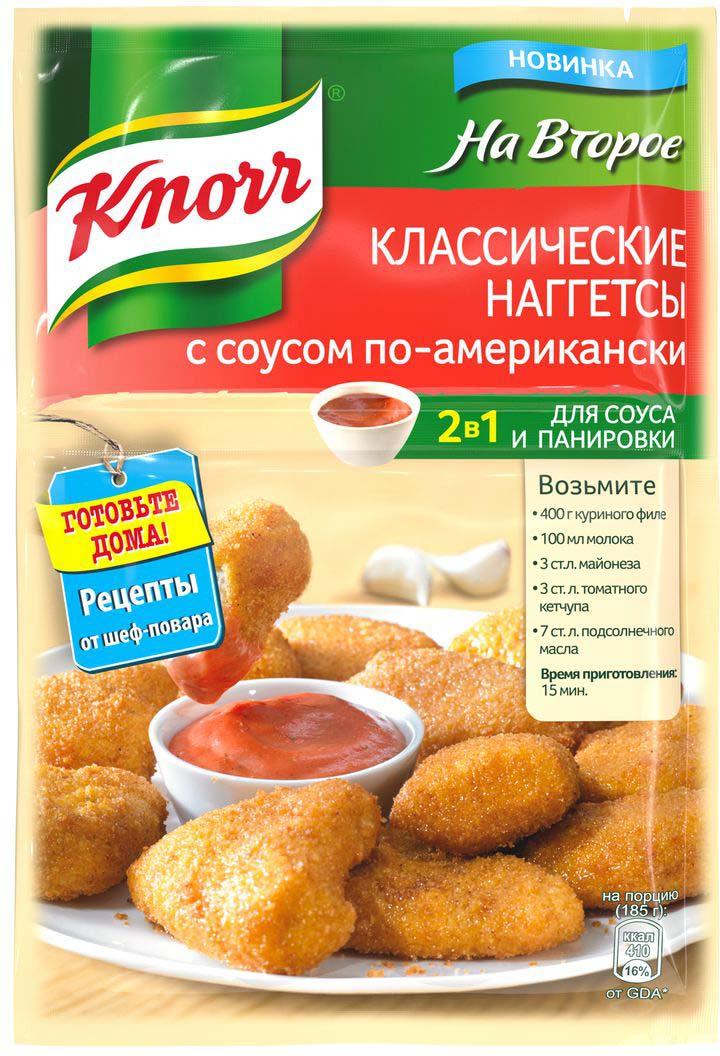 Knorr Приправа На второе Классические наггетсы с соусом по-американски, 49 г стразы knorr prandell swarowski для аппликатора по текстилю цвет сапфир 42 шт