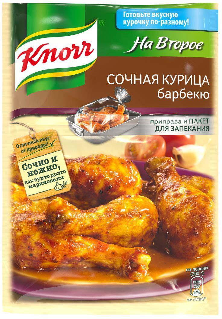 Knorr Приправа На второе Сочная курица барбекю, 26 г67001384Приправа Knorr Сочная курица барбекю - это смесь натуральных трав, специй и сушеных овощей, собранных в особой пропорции. Такое сочетание позволяет добиться яркого насыщенного вкуса при приготовлении любимого блюда без лишних хлопот. Приправа имеет вид однородной массы мелкого помола, что позволяет добавить ее сразу во время приготовления. Удобная упаковка не пропускает никаких посторонних запахов, сохраняя все свойства смеси. Кроме того, на ней можно найти один из лучших рецептов, одобренный профессиональными поварами, благодаря которому курица получится сочной, ароматной и необыкновенно вкусной. Для достижения оптимального результата рекомендуется использовать пакет для запекания, находящийся в верхнем отделении упаковки.Уважаемые клиенты! Обращаем ваше внимание, что полный перечень состава продукта представлен на дополнительном изображении.Приправы для 7 видов блюд: от мяса до десерта. Статья OZON Гид