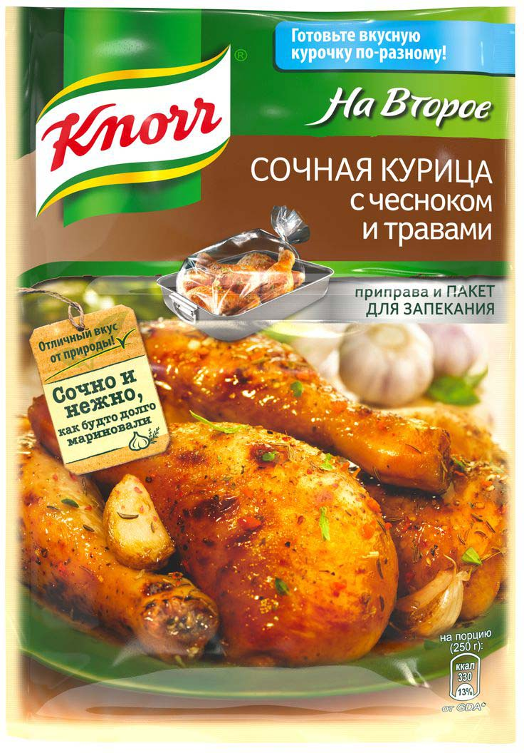 Knorr Приправа На второе Сочная курица с чесноком и травами, 27 г21133219Отличный вкус от природы! Сочно и нежно, как будто долго мариновали.Курочка - это любимое блюдо всей семьи! А в сочетании с чесноком и травами она становится необыкновенно нежной и ароматной. С помощью приправы Knorr вы быстро приготовите вкусный ужин для вашей семьи!Внутри находится пакет для запекания.Уважаемые клиенты! Обращаем ваше внимание, что полный перечень состава продукта представлен на дополнительном изображении.Приправы для 7 видов блюд: от мяса до десерта. Статья OZON Гид