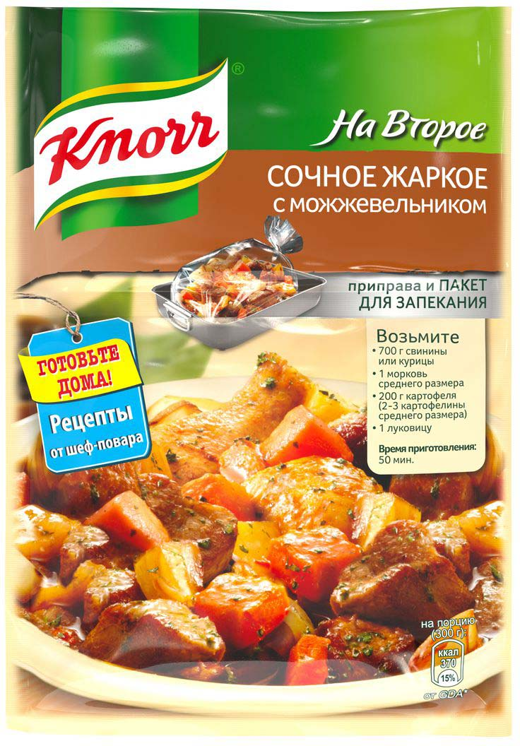 Knorr Приправа На второе Сочное жаркое с можжевельником, 24 г21133787Смесь оригинальных специй - можжевельника, горчицы, сладкой красной паприки и мускатного ореха - придаст вашему жаркому нотки северной кухни. А пакет для запекания поможет сделать ваше блюдо сочным и ароматным!Уважаемые клиенты! Обращаем ваше внимание, что полный перечень состава продукта представлен на дополнительном изображении.Приправы для 7 видов блюд: от мяса до десерта. Статья OZON Гид