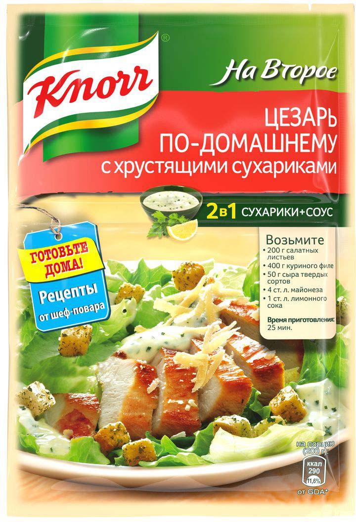 Knorr Приправа На второе Цезарь по-домашнему с хрустящими сухариками, 30 г