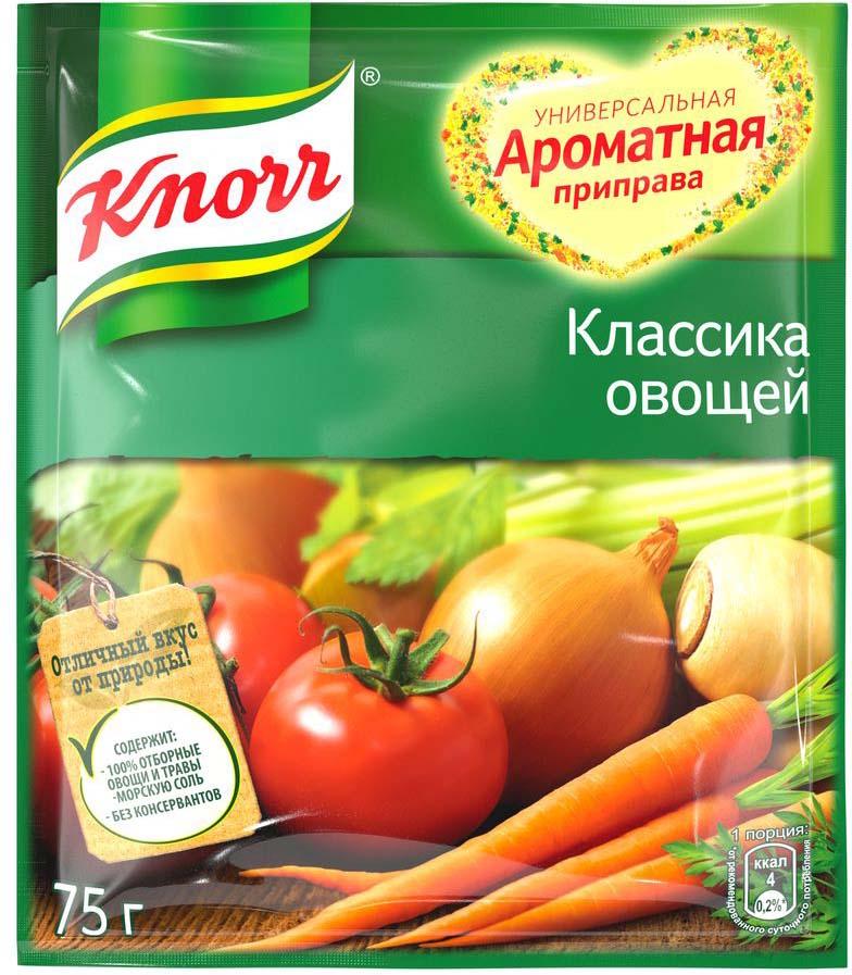 Knorr Универсальная ароматная приправа Классика овощей, 75 г20243852Универсальная приправа Knorr Классика овощей - это сухая смесь, которая поможет быстро и вкусно приготовить сытное блюдо. В состав смеси входят натуральные сушеные овощи, травы и специи, специально подобранные в определенном соотношении, чтобы наиболее ярко оттенить вкус блюда. Достаточно добавить одну порцию приправы во время приготовления второго блюда или супа, и смесь придаст вашей пище аппетитный аромат. Удобная герметичная упаковка не пропускает посторонних запахов и великолепно сохраняет все свойства смеси.Уважаемые клиенты! Обращаем ваше внимание, что полный перечень состава продукта представлен на дополнительном изображении. Упаковка может иметь несколько видов дизайна. Поставка осуществляется в зависимости от наличия на складе. Приправы для 7 видов блюд: от мяса до десерта. Статья OZON Гид