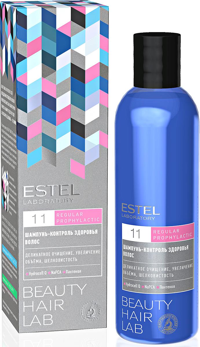 Шампунь-контроль здоровья волос Estel Beauty Hair Lab 250 млBHL-12Деликатно очищает, освежает и подчеркивает красоту волос. Аминокислота NaPCA эффективно удерживает влагу, восстанавливает естественный гидробаланс волос и кожи головы. Благодаря инновационной системе с Hydrocell Q и пантенолом волосы становятся упругими, шелковистыми, приобретают эластичность и блеск.