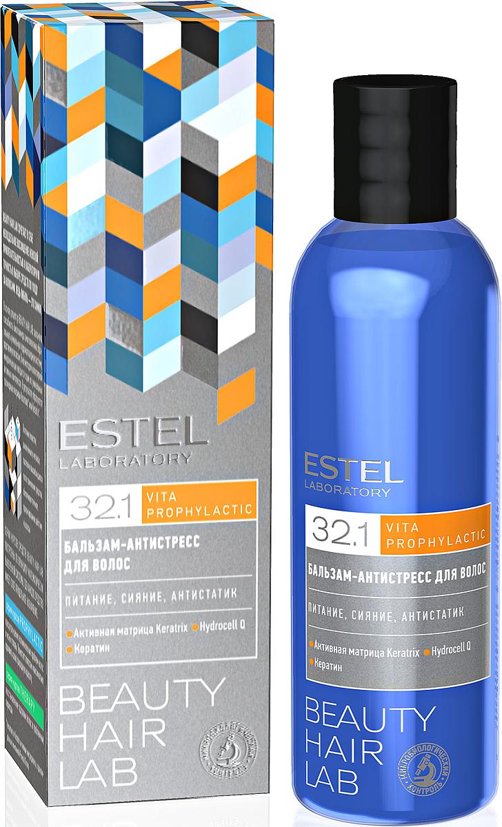 Бальзам-антистресс для волос Estel Beauty Hair Lab 200 млBHL-19Восстанавливает и питает волосы, возвращает волосам природную эластичность и гладкость, предотвращает ломкость. Инновационная система Hydrocell Q обеспечивает пролонгированный увлажняющий эффект. Активная матрица Keratrix придает волосам ощущение роскошной мягкости и нежной шелковистости, насыщает блеском, снимает статику.