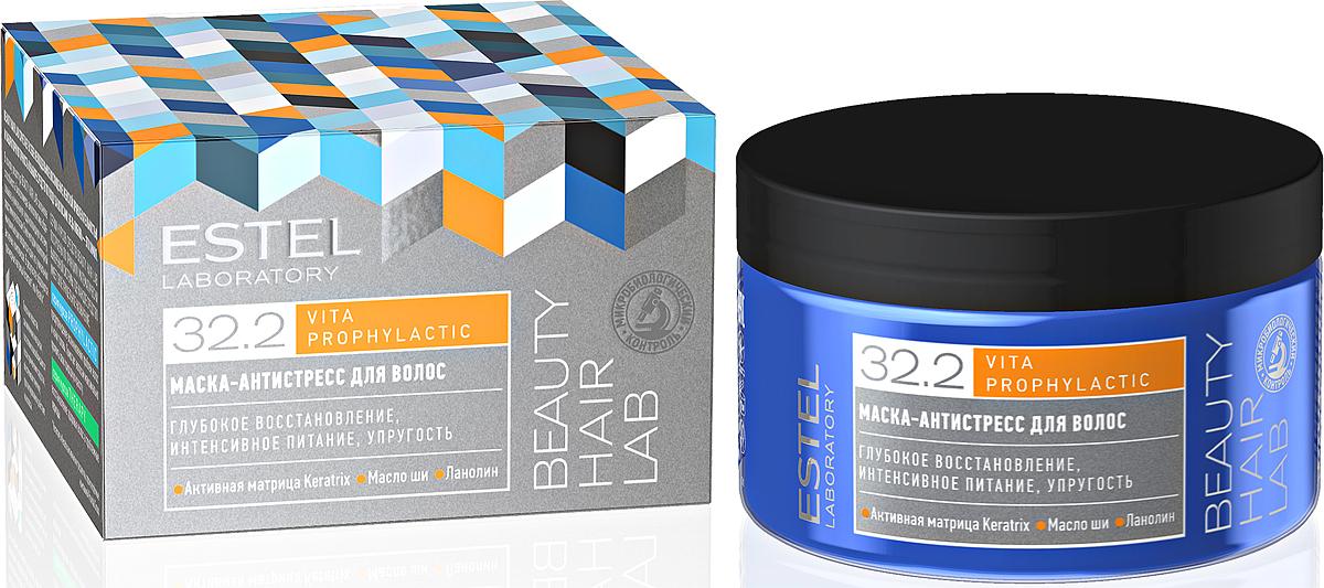 Маска-антистресс для волос Estel Beauty Hair Lab 250 млBHL-20Активная матрица Keratrix содержит биофункциональныепептидыи аминокислоты из гидролизата экстракта рожкового дерева, которые восстанавливают структуру ломких и поврежденных волос, возвращают им природную эластичность и упругость. Масло ши и фосфолипиды, содержащиеся в натуральном ланолине, придают мягкость и блеск, облегчают расчесывание. Мультивитаминный комплекс на основе фруктовых соков наполняют волосы природным сиянием. Использовать 1-2 раза в неделю.