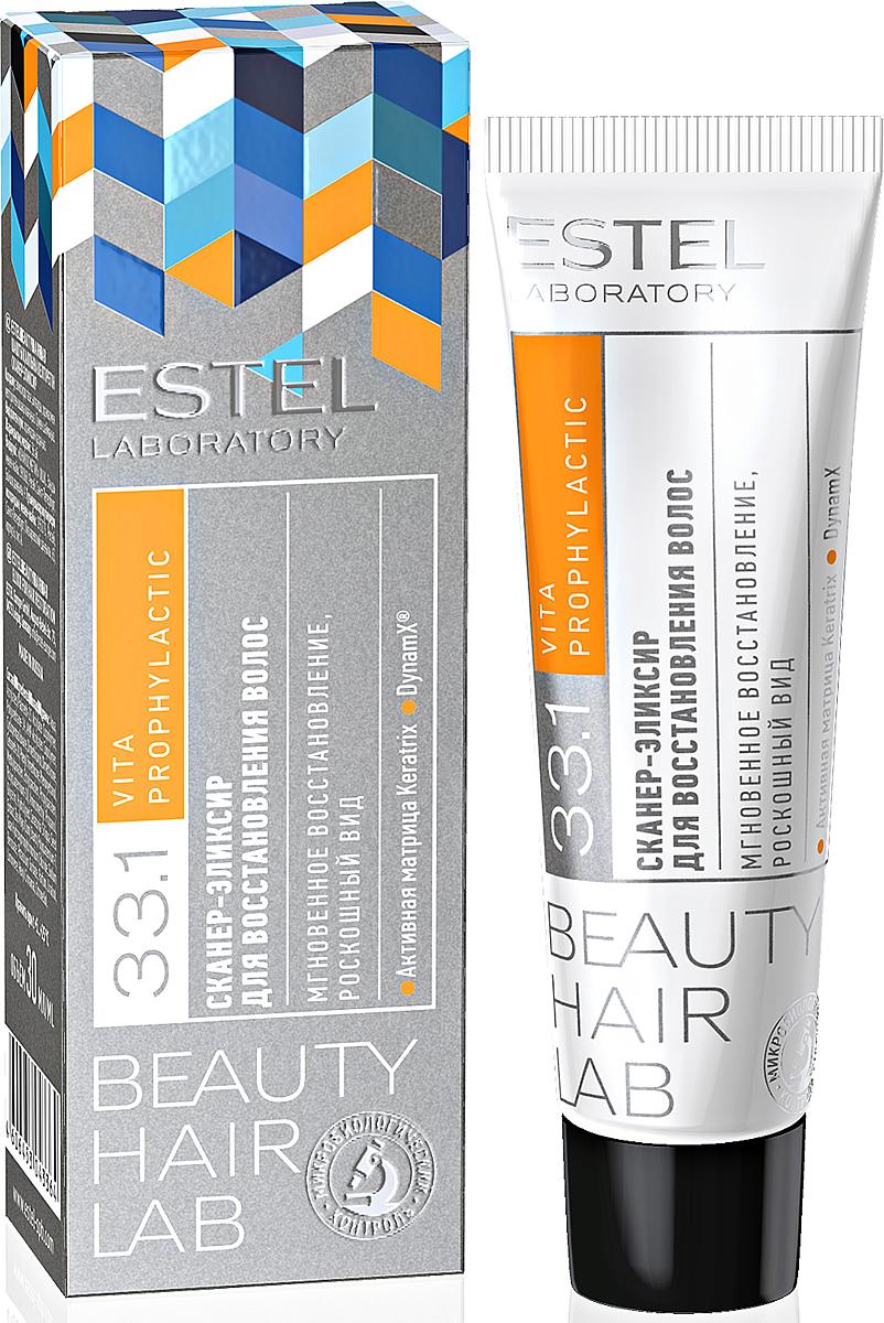 Сканер-эликсир для восстановления волос Estel Beauty Hair Lab 30 млBHL-21Распознает и мгновенно восстанавливает сухие и поврежденные участки волос. Под защитой тонкой невидимой пленки созданной DynamX, содержащиеся в активной матрице Keratrix пептидыи аминокислоты из гидролизата экстракта рожкового дерева, эффективно восстанавливают поврежденную структуру волос. Глютаминовая и аспарагиновая кислоты интенсивно увлажняют, делая волосы здоровыми и шелковистыми. DynamX увеличивает плотность волос, при этом оставляя их подвижными и эластичными, без эффекта утяжеления.