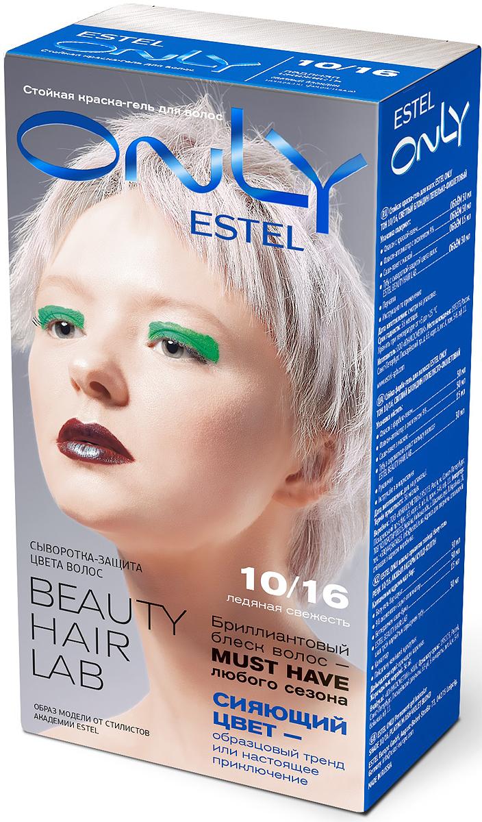 Стойкая краска-гель для волос Estel Only 10/16 Светлый блондин пепельно-фиолетовый EO10/16EO10-16Система окрашивания Color Reflex позволяет цветовым пигментам проникать глубоко в структуру волоса и фиксироваться внутри, обеспечивая яркий и насыщенный цвет. В упаковке содержится туба с сывороткой Estel Beauty Hair Lab 30 мл, обеспечивающей защиту волос между окрашиваниями и сохранение яркого и насыщенного цвета.