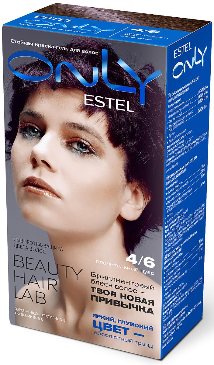 Стойкая краска-гель для волос Estel Only 4/6 Шатен фиолетовый EO4/6EO4-6Система окрашивания Color Reflex позволяет цветовым пигментам проникать глубоко в структуру волоса и фиксироваться внутри, обеспечивая яркий и насыщенный цвет. В упаковке содержится туба с сывороткой Estel Beauty Hair Lab 30 мл, обеспечивающей защиту волос между окрашиваниями и сохранение яркого и насыщенного цвета.