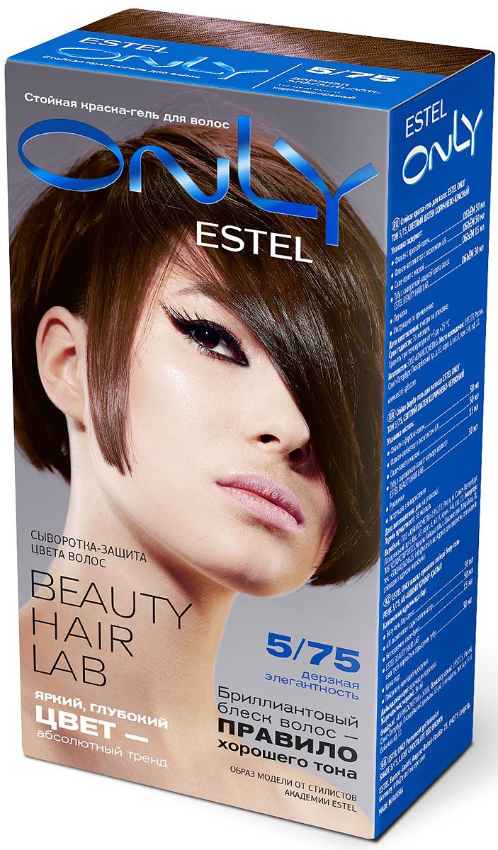 Стойкая краска-гель для волос Estel Only 5/75 Светлый шатен коричнево-красный EO5/75EO5-75Система окрашивания Color Reflex позволяет цветовым пигментам проникать глубоко в структуру волоса и фиксироваться внутри, обеспечивая яркий и насыщенный цвет. В упаковке содержится туба с сывороткой Estel Beauty Hair Lab 30 мл, обеспечивающей защиту волос между окрашиваниями и сохранение яркого и насыщенного цвета.