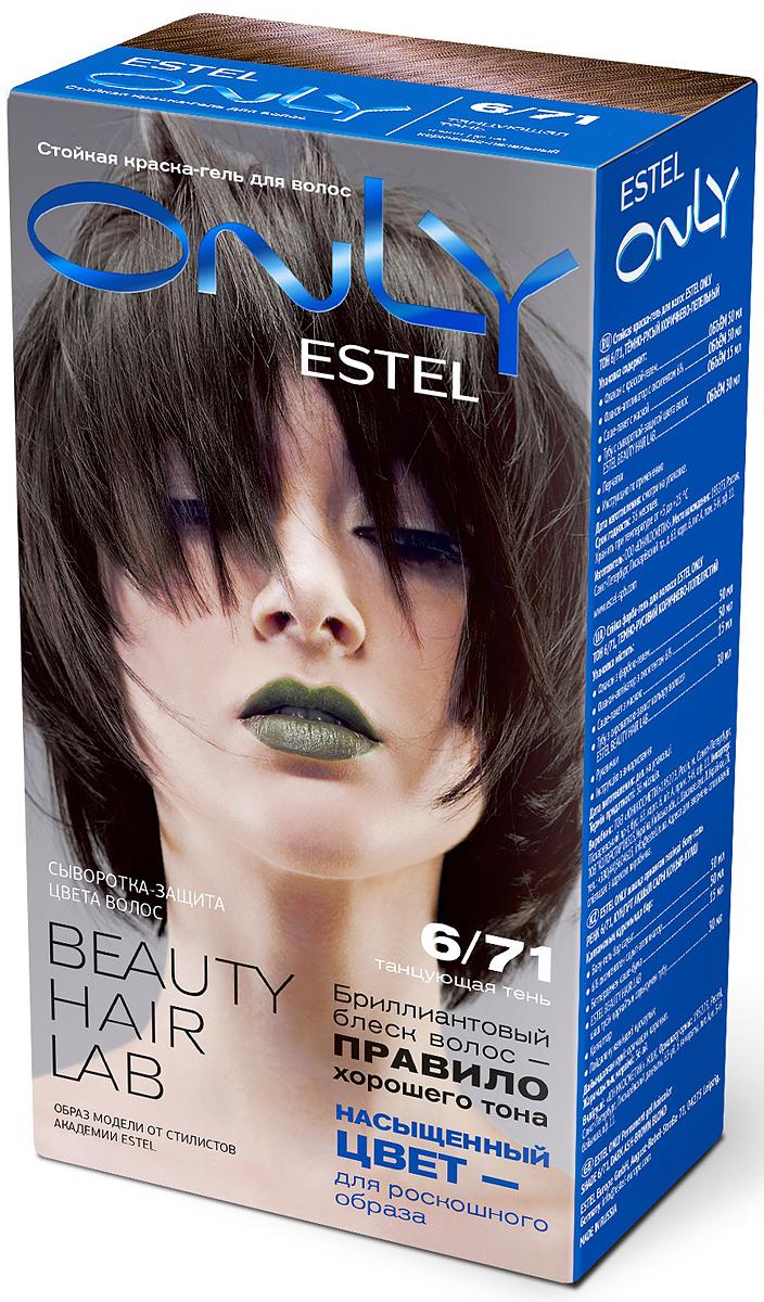 Стойкая краска-гель для волос Estel Only 6/71 Тёмно-русый коричнево-пепельный EO6/71EO6-71Система окрашивания Color Reflex позволяет цветовым пигментам проникать глубоко в структуру волоса и фиксироваться внутри, обеспечивая яркий и насыщенный цвет. В упаковке содержится туба с сывороткой Estel Beauty Hair Lab 30 мл, обеспечивающей защиту волос между окрашиваниями и сохранение яркого и насыщенного цвета.