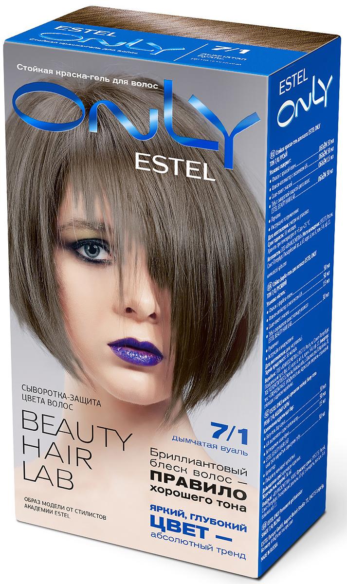 Стойкая краска-гель для волос Estel Only 7/1 Русый пепельный EO7/1