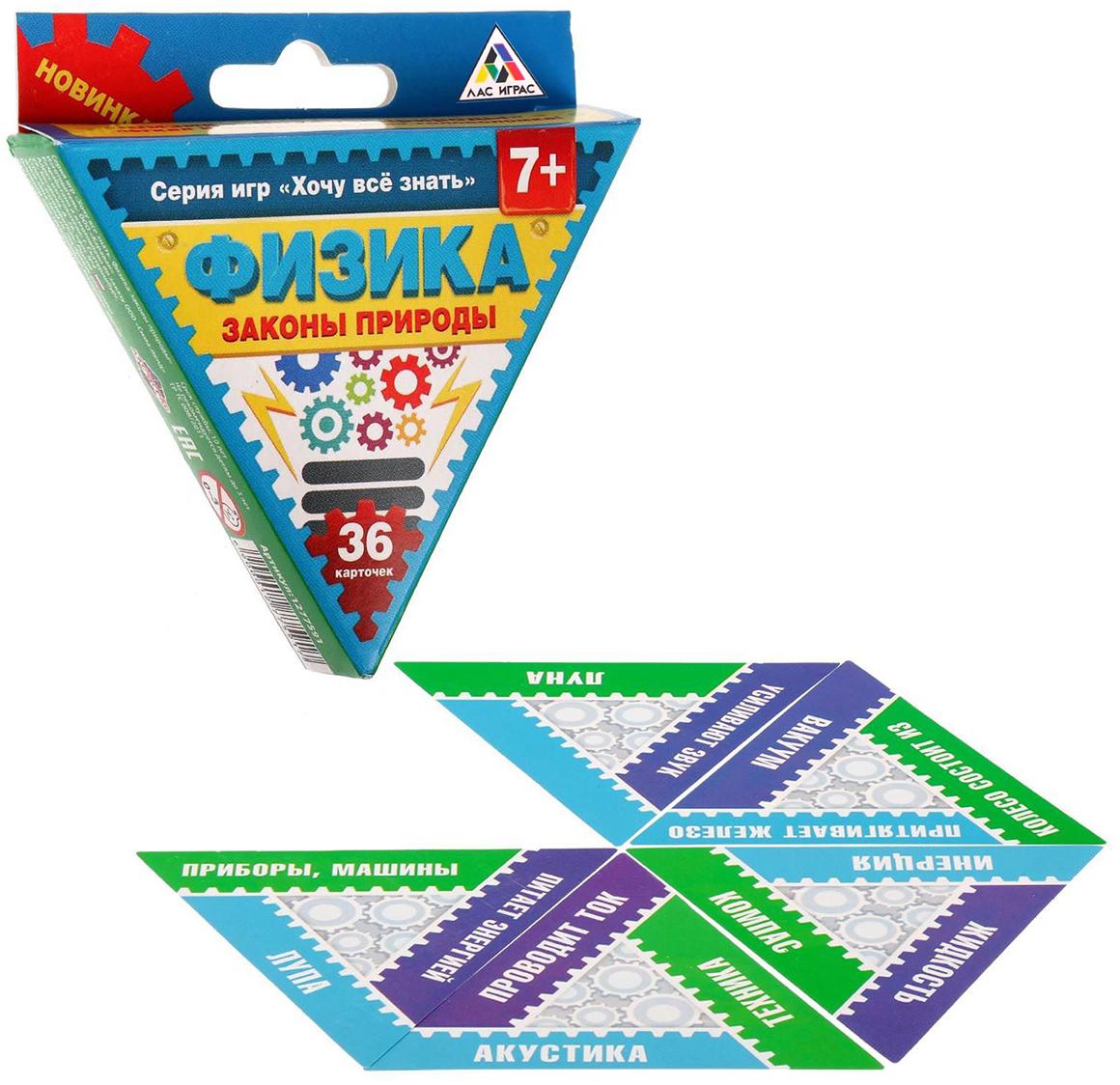 Лас Играс Обучающая игра Хочу все знать Физика Законы природы лас играс обучающая игра изучаем буквы