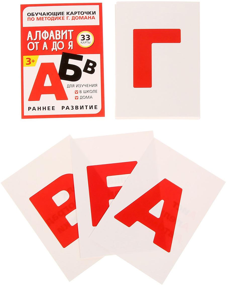 Лас Играс Обучающие карточки по методике Г. Домана Алфавит от А до Я лас играс обучающие логопедические карточки говорим буквы ш и ж