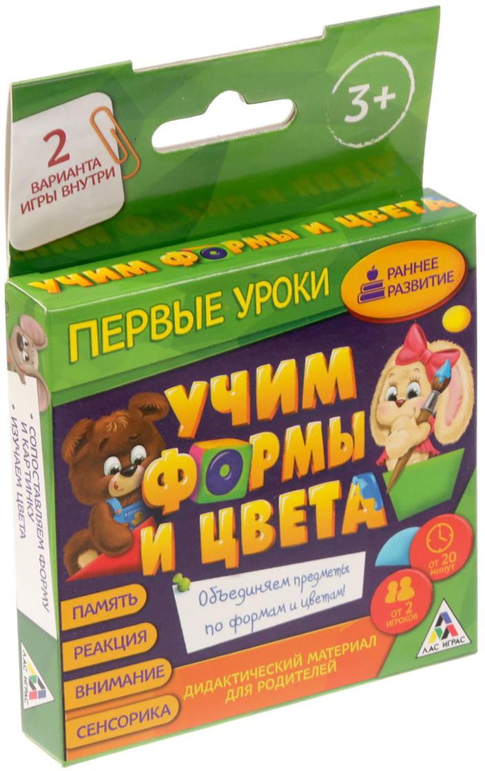 Лас Играс Игра развивающая Учим формы и цвета лас играс обучающая игра веселые забавы