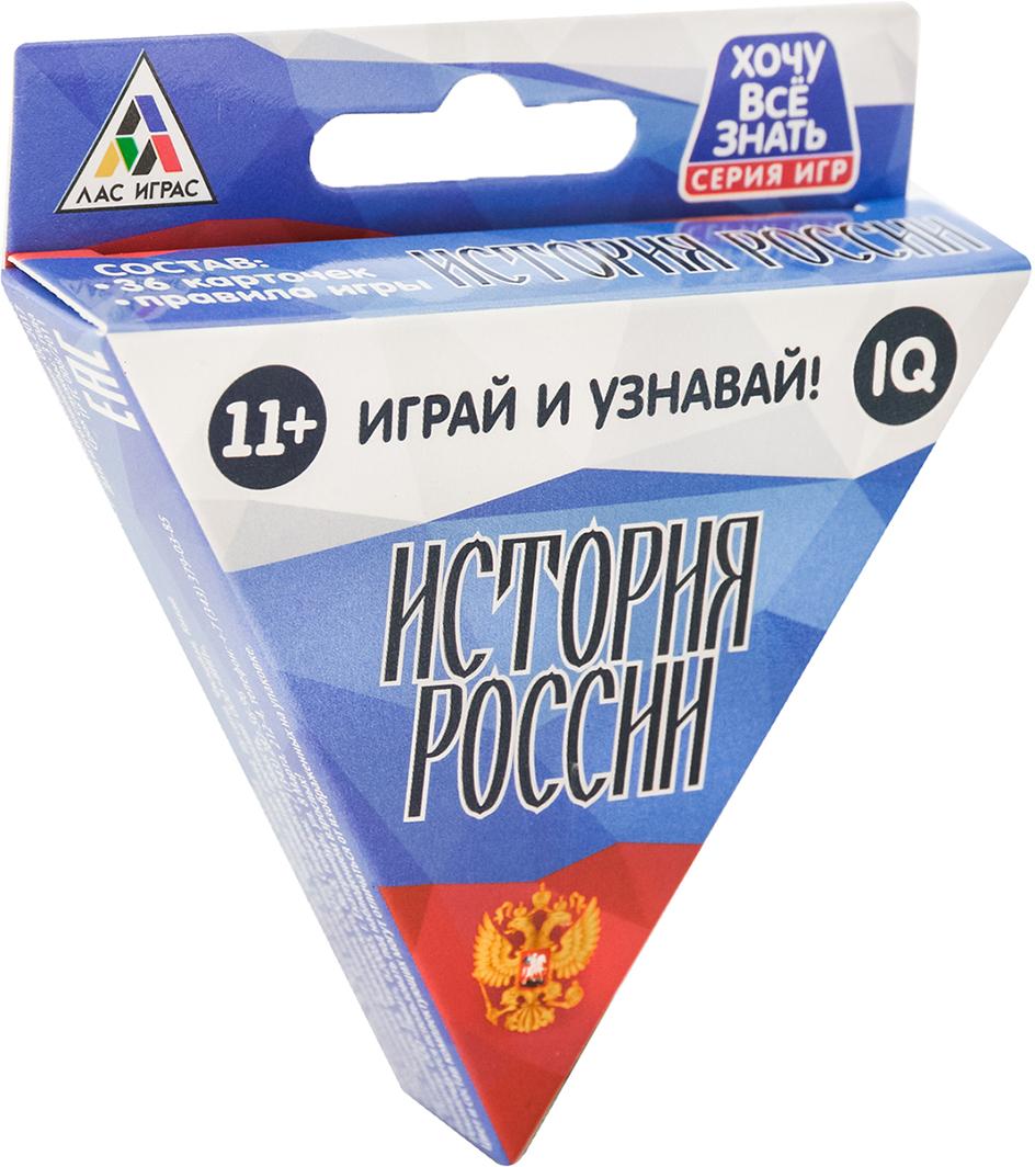 Лас Играс Обучающая игра Хочу все знать История России лас играс обучающая игра изучаем буквы