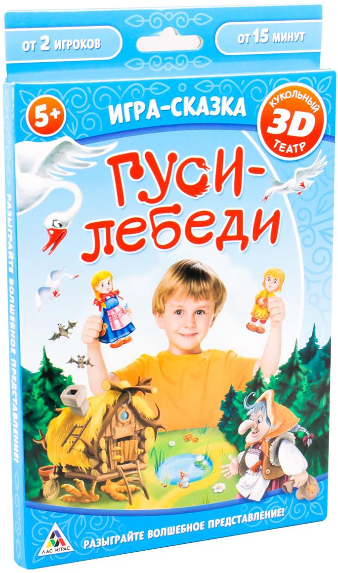 Лас Играс Игра-сказка 3D кукольный театр Гуси-лебеди лас играс обучающие логопедические карточки говорим буквы ш и ж