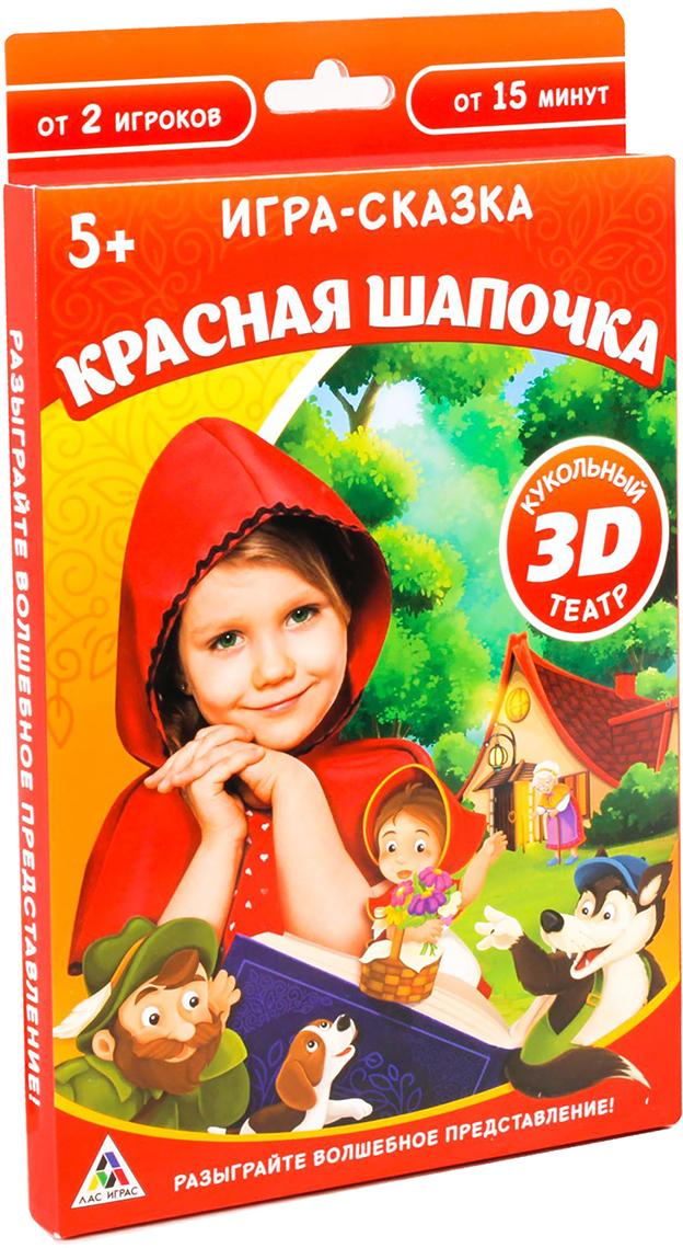 Лас Играс Игра-сказка 3D кукольный театр Красная шапочка анданте кукольный театр красная шапочка
