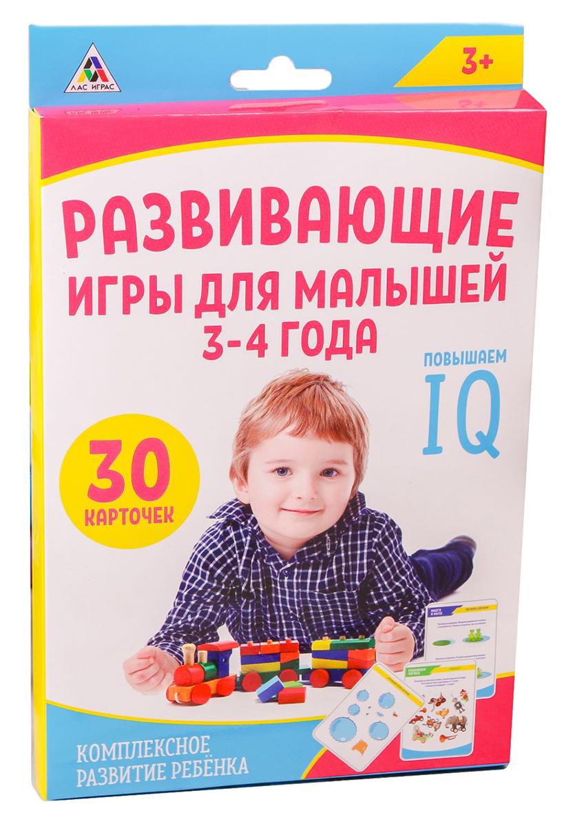 Лас Играс Игры для комплексного развития малышей 3-4 года лас играс обучающая игра веселые забавы