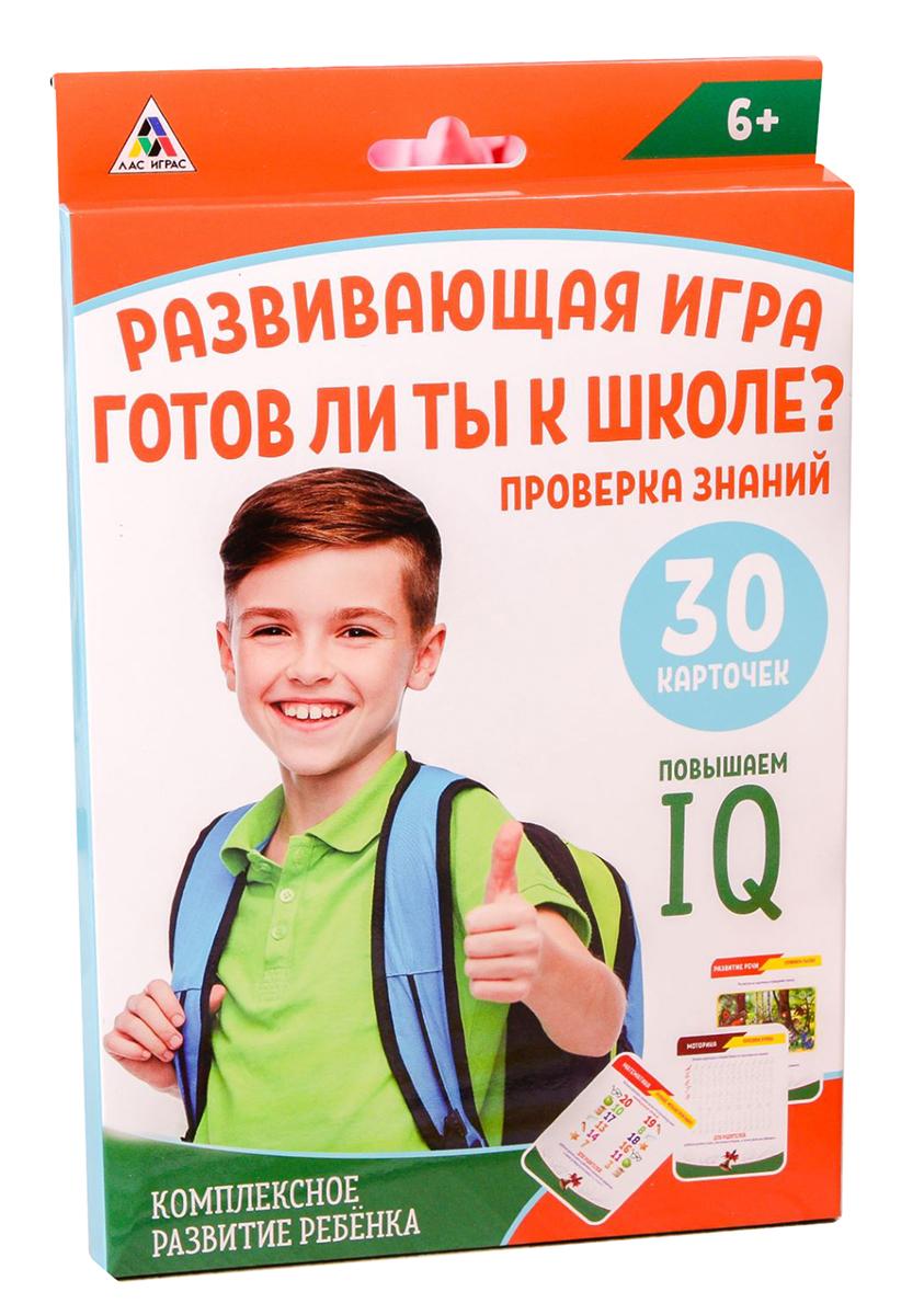 Лас Играс Игра проверка знаний Готов ли ты к школе? лас играс обучающая игра веселые забавы