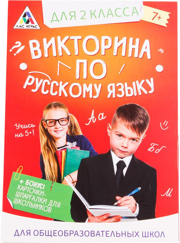 Лас Играс Игра-викторина по Русскому языку для 2 класса