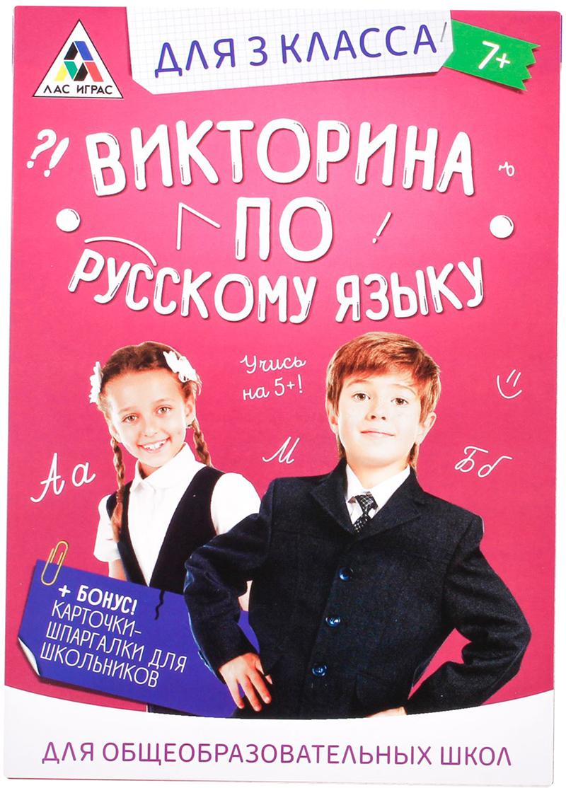 Лас Играс Игра-викторина по Русскому языку для 3 класса