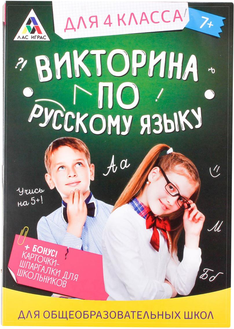 Лас Играс Игра-викторина по Русскому языку для 4 класса