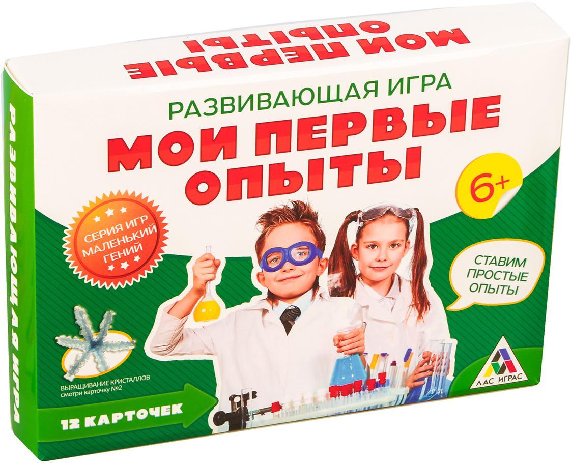 Лас Играс Игра развивающая Маленький гений Мои первые опыты егор белько веселые научные опыты дома 25 развивающих карточек