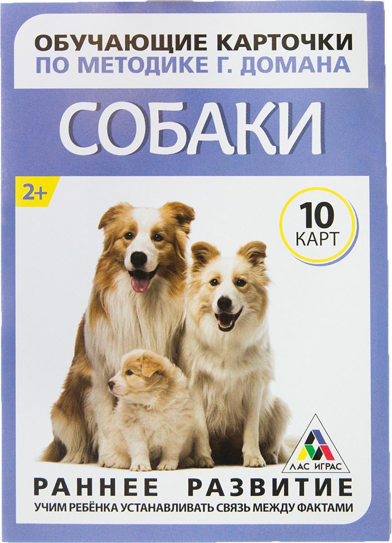 Лас Играс Обучающие карточки по методике Г. Домана Собаки лас играс обучающие логопедические карточки говорим буквы ш и ж