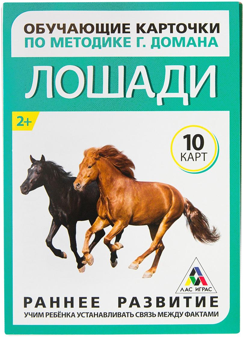 Лас Играс Обучающие карточки по методике Г. Домана Лошади лас играс обучающие логопедические карточки говорим буквы ш и ж