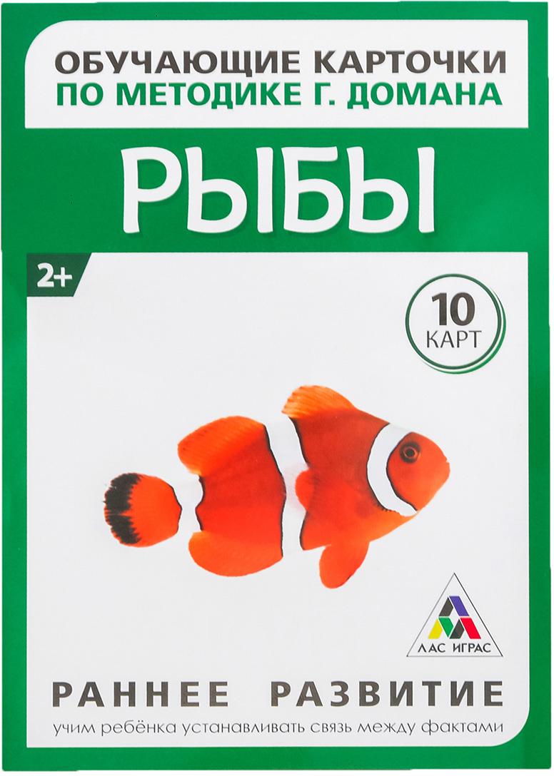 Лас Играс Обучающие карточки по методике Г. Домана Рыбы улыбка обучающие карточки рыбы россии