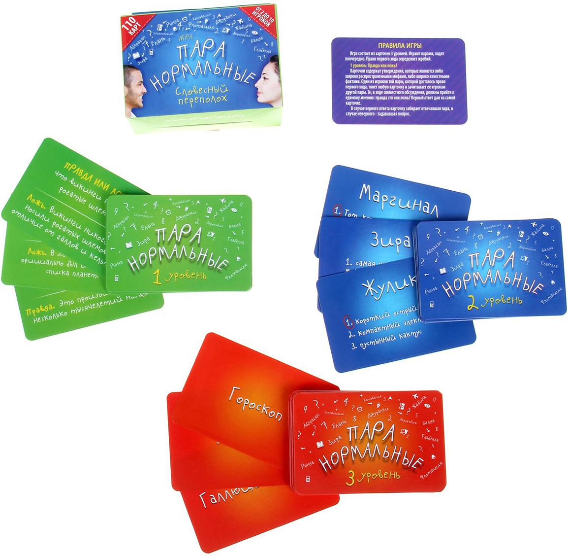 Лас Играс Интелектуальная игра с карточками Пара Нормальные лас играс обучающая игра веселые забавы