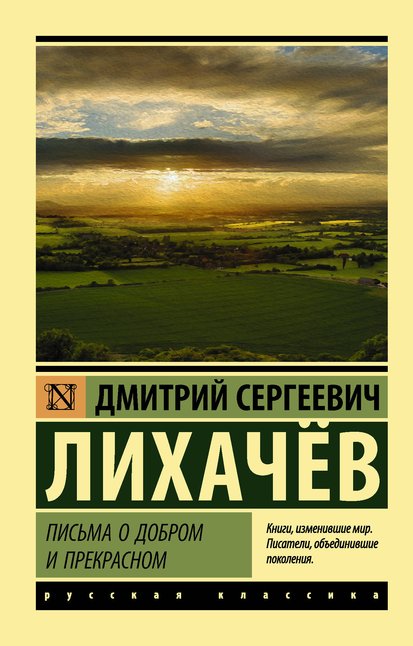 Д. С. Лихачев Письма о добром и прекрасном