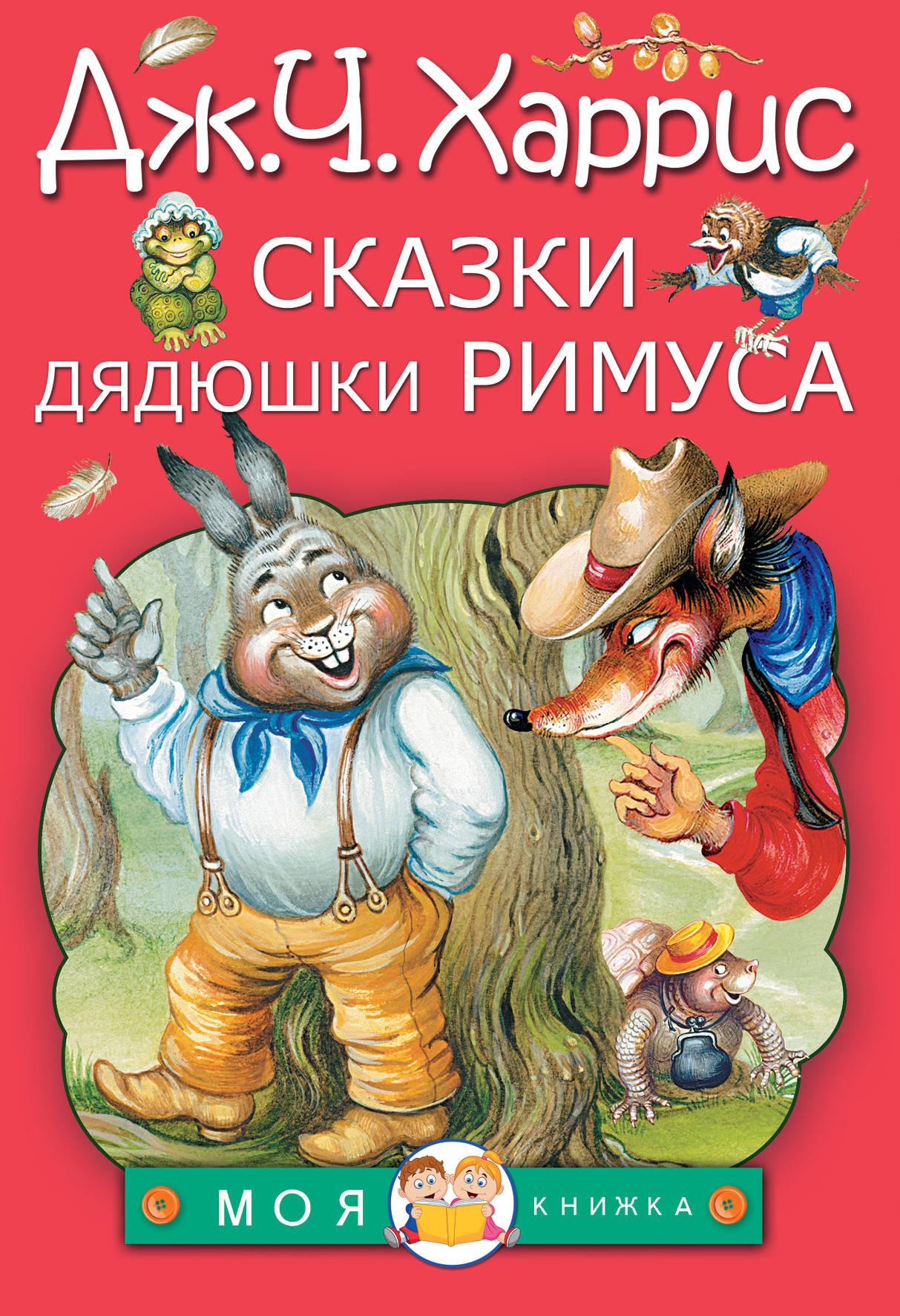 Харрис Джоэль Чандлер Сказки дядюшки Римуса сборник новые сказки дядюшки римуса
