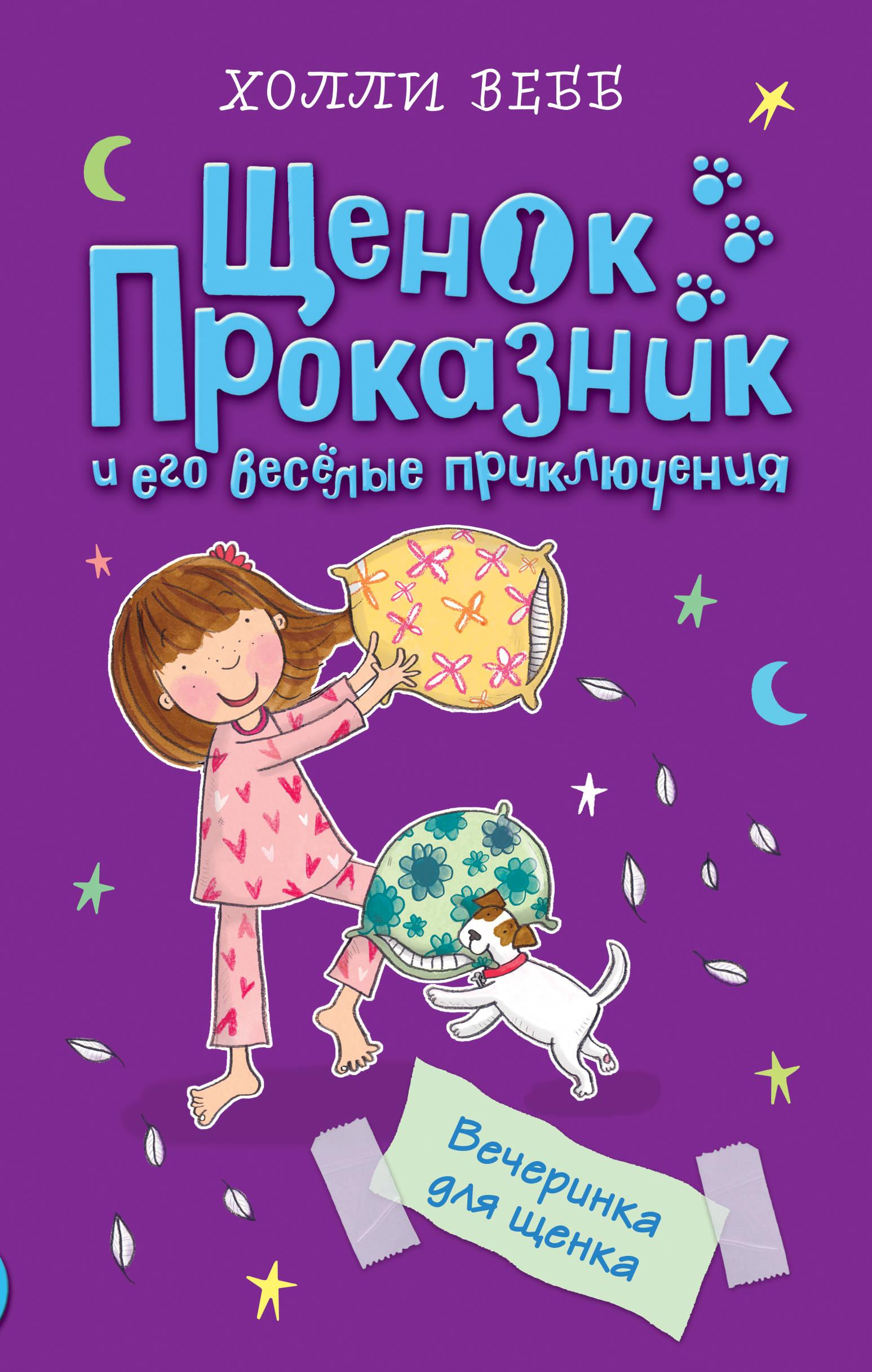 Вебб Холли Вечеринка для щенка элли р если тебе скучно книга в помощь малышу