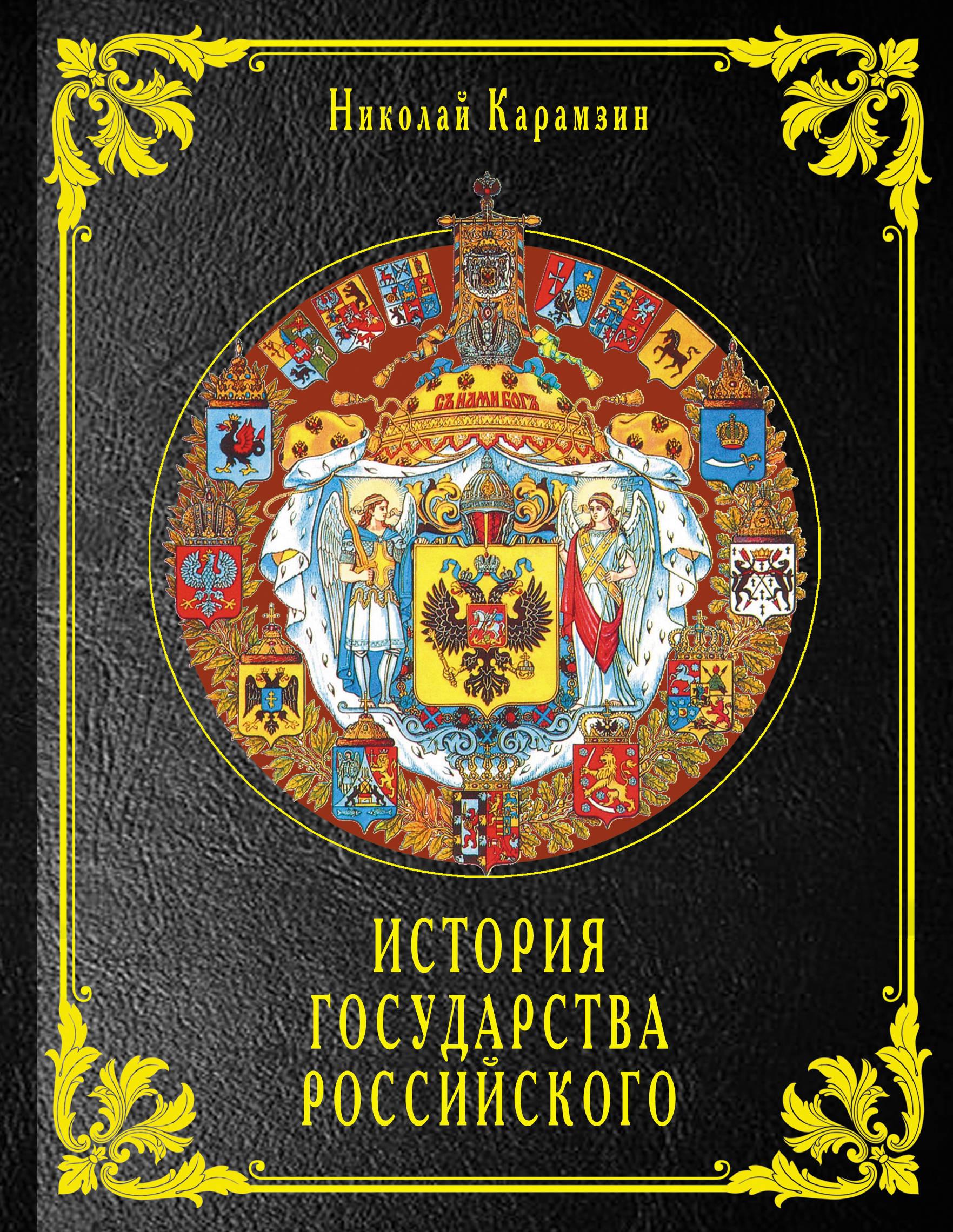Карамзин Николай Михайлович История государства Российского хочу карамзина история государства российского