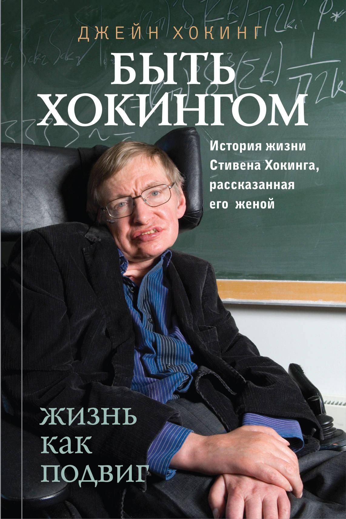 Zakazat.ru: Быть Хокингом. Хокинг Джейн