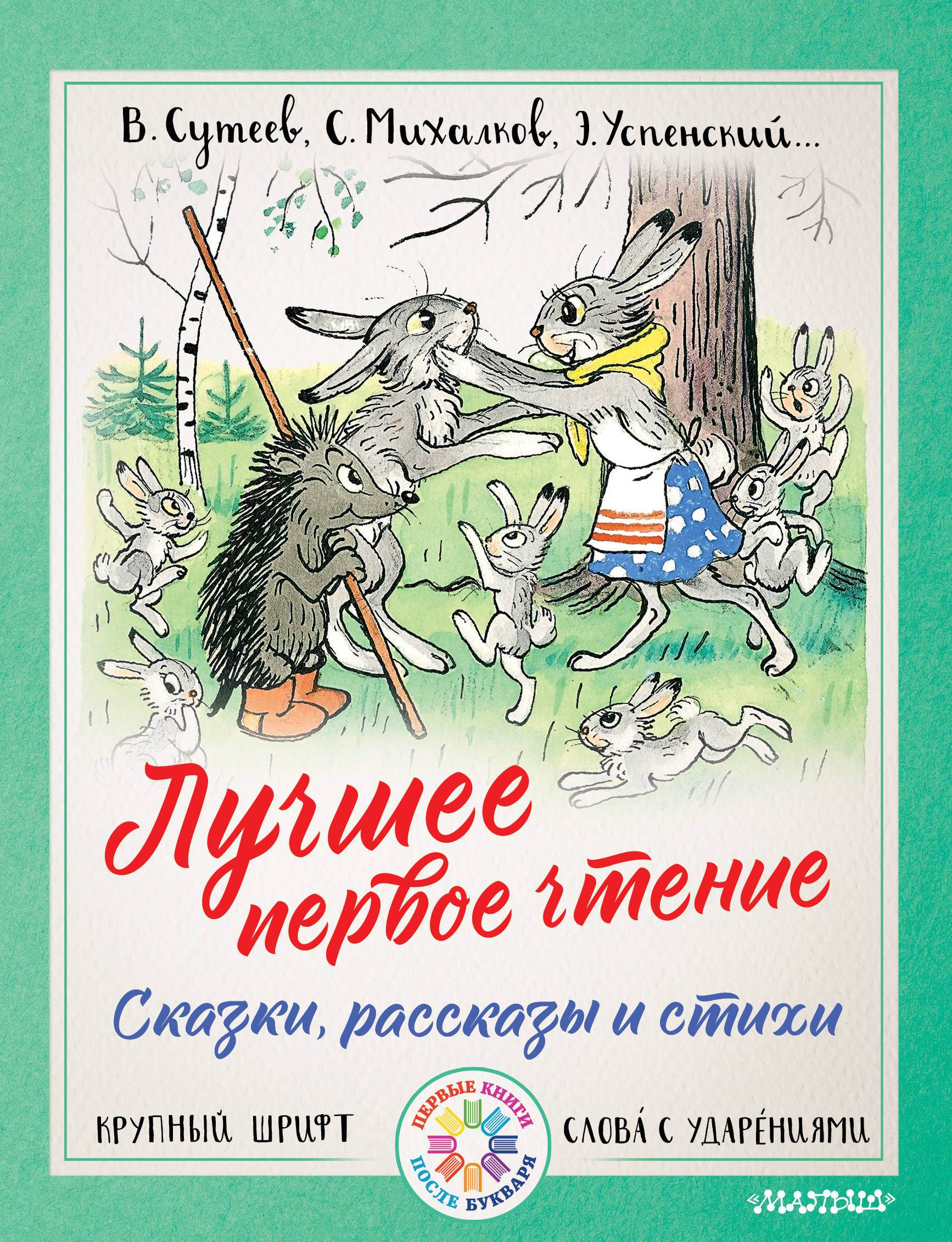 Маршак Самуил Яковлевич Лучшее первое чтение. Сказки, рассказы и стихи