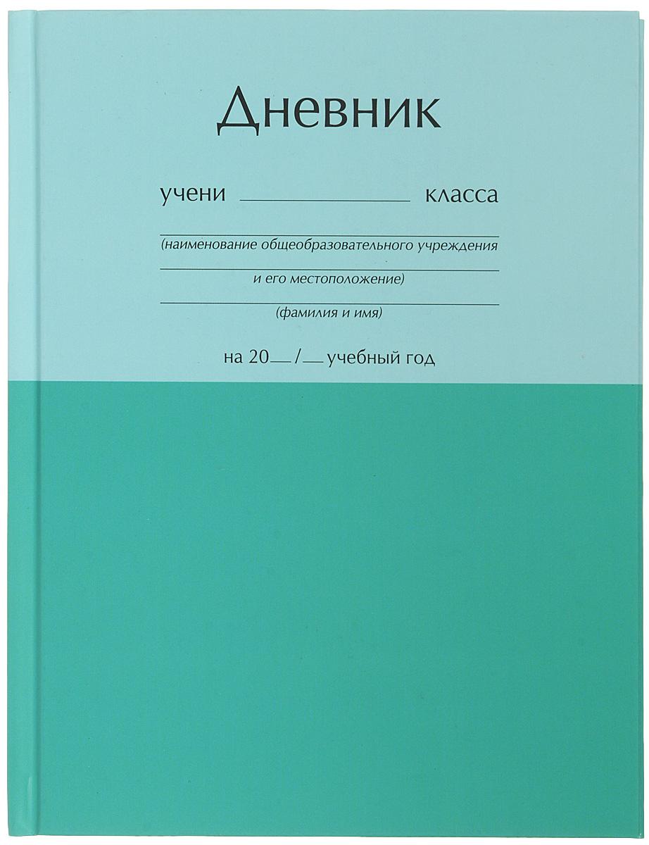 Unnika Land Дневник школьный Оттенки Бирюзовый дневники фолиант дневник спортивных тренировок