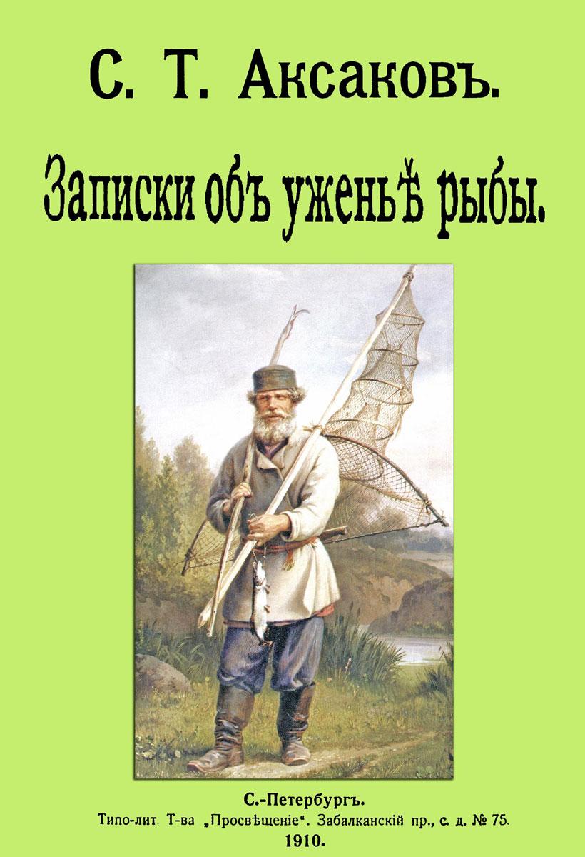Записки о уженье рыбы. Аксаков Сергей Тимофеевич