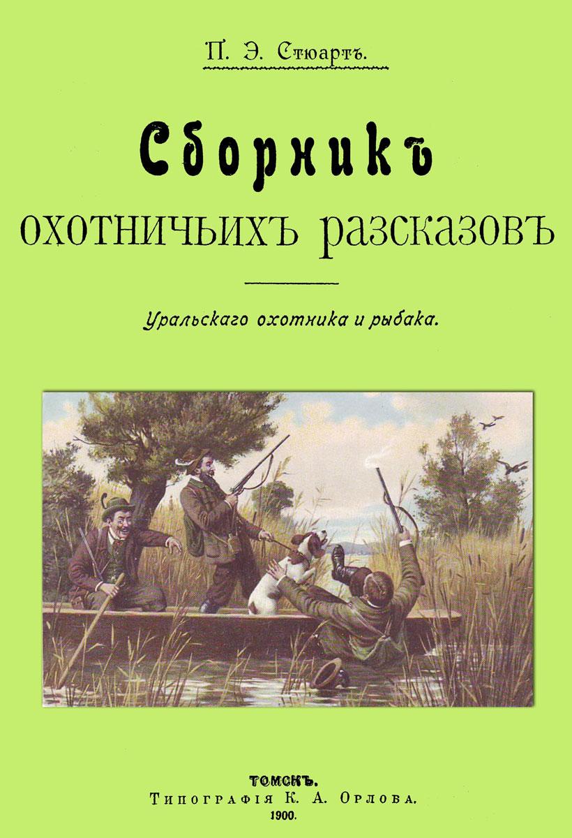 Стюарт П. Э. Сборник охотничьих рассказов. Уральского охотника и рыбака охота на овечкина
