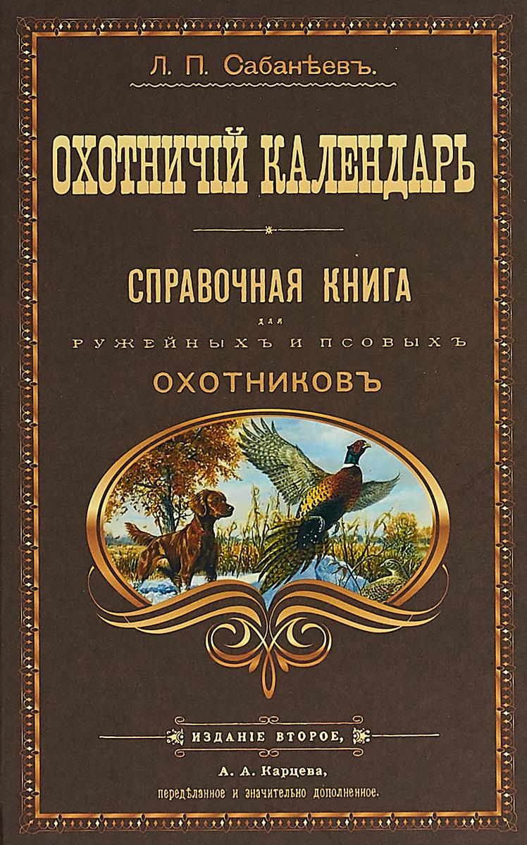 Л.Сабанеев Охотничий календарь