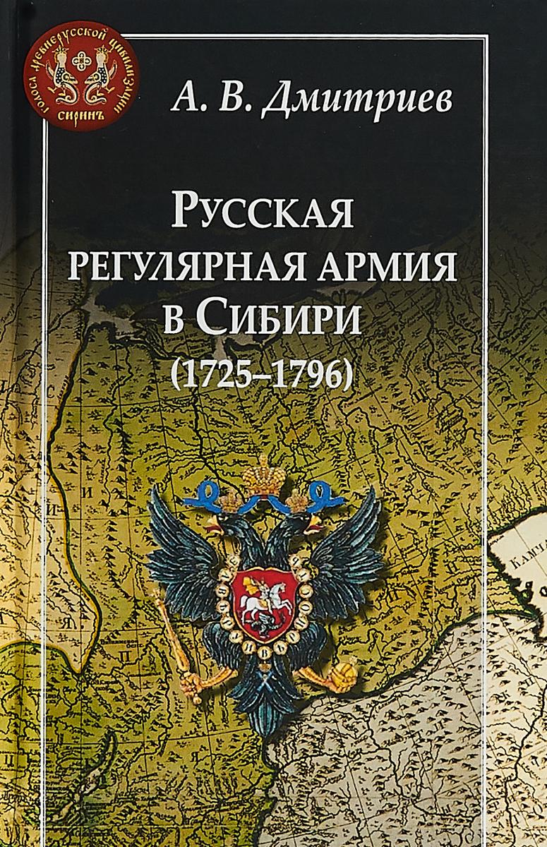Русская регулярная армия в Сибири (1725-1796). А.Дмитриев
