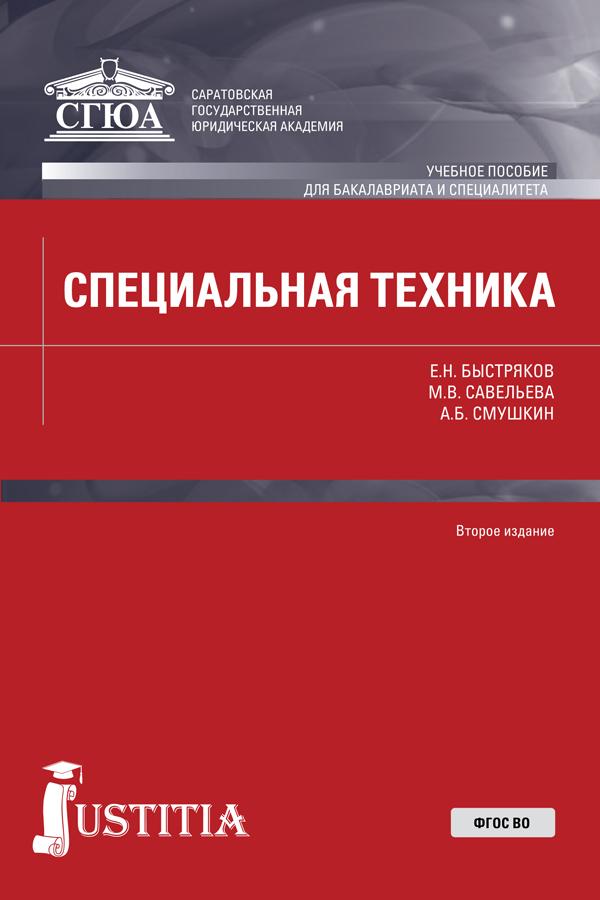 Е. Н. Быстряков,М. В. Савельева ,А. Б. Смушкин Специальная техника ISBN: 978-5-4365-1166-5