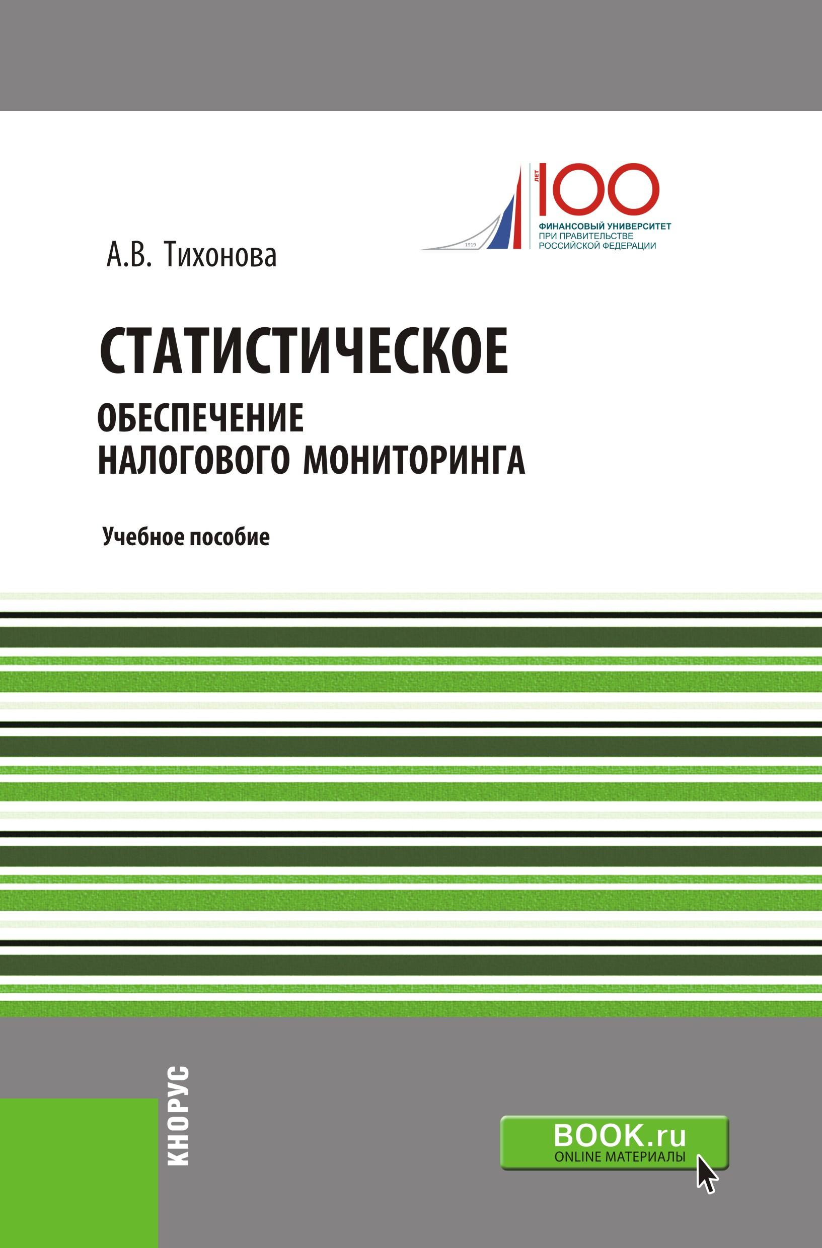 Статистическое обеспечение налогового мониторинга