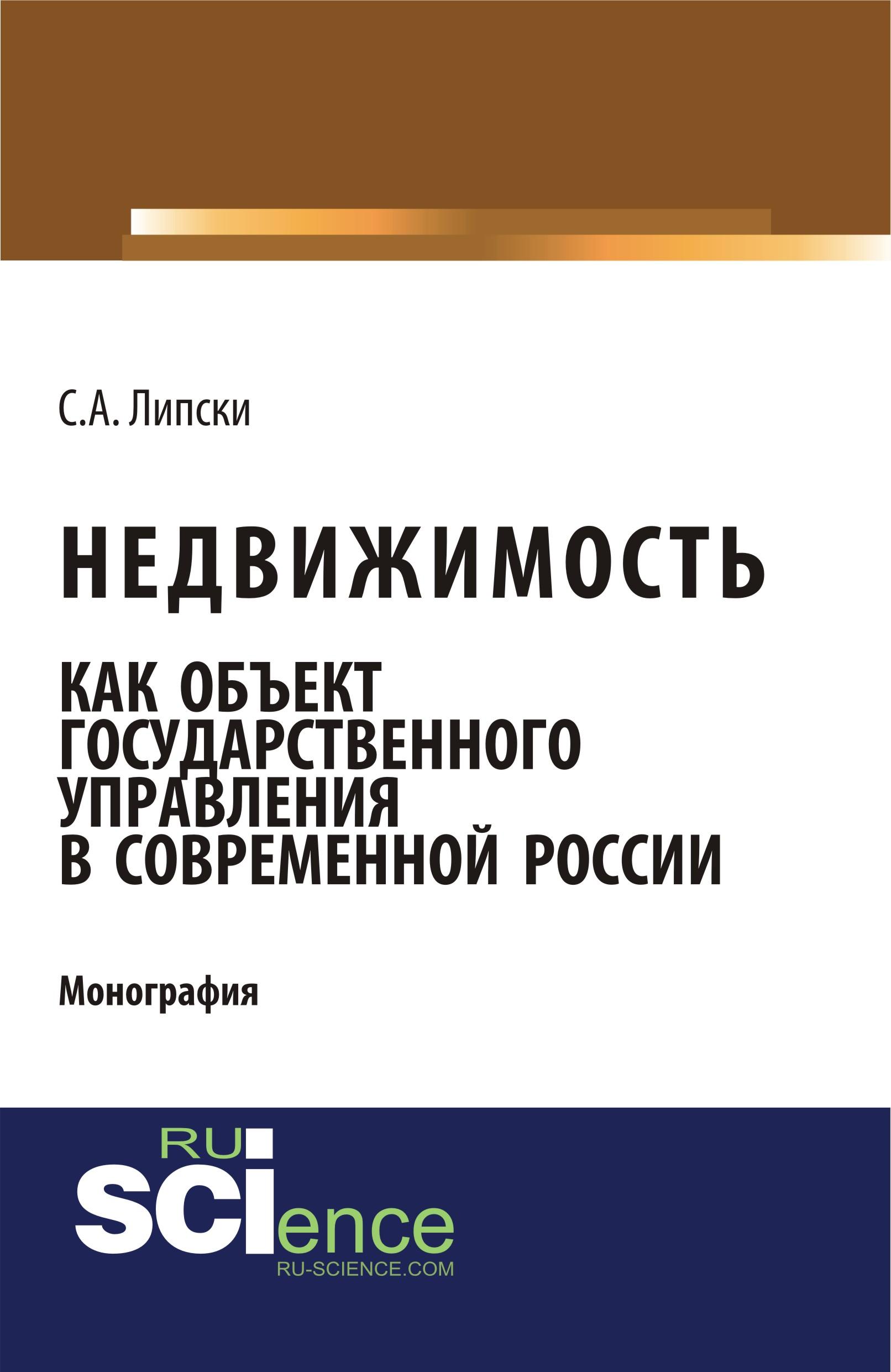 Недвижимость как объект государственного управления в современной России