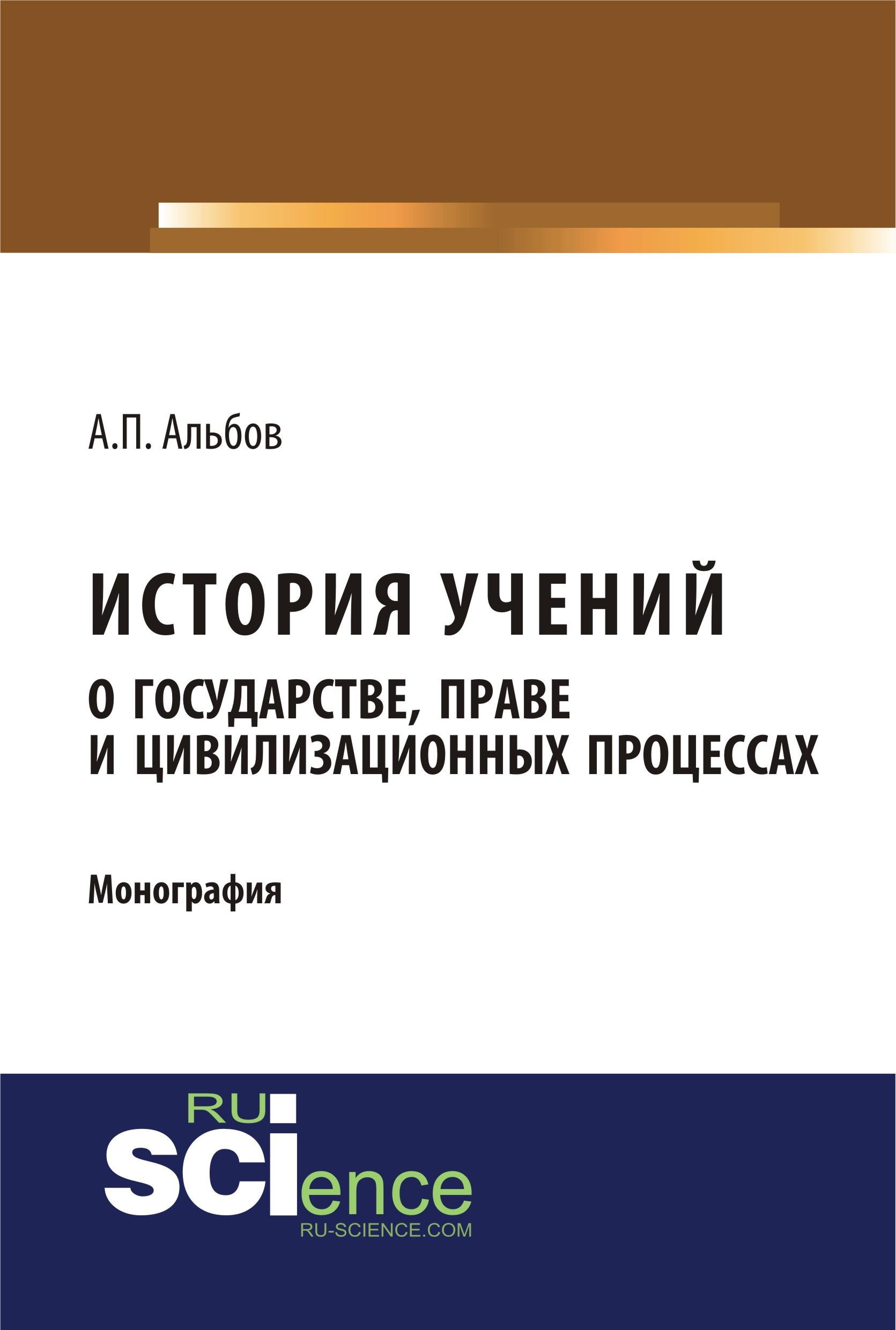 История учений о государстве, праве и цивилизационных процессах