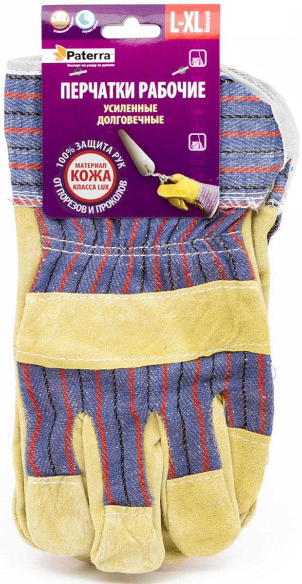 Перчатки рабочие Paterra, усиленные, цвет: бежевый, синий. Размер L/XL402-466Надежно защищают руки при строительных работах.Двойная прошивка швов делает перчатки максимально долговечными.В перчатках используется кожа класса LUX.Размер L-XL /12 /49.
