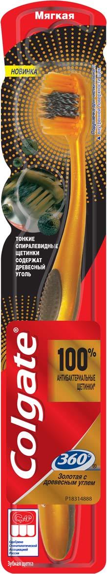 Colgate Зубная щетка 360 Золотая с древесным углем мягкая, цвет золотой черный04024279948Тонкие спиралевидные щетинки содержат древесный уголь, щетинки удаляют потемнения на эмали, 100% антибактериальные щетинки предотвращают размножение бактерий на зубной щетке на срок до 90 дней, удаленные щетинки для лучшего удаления зубного налета между зубами и вдоль линии десен.