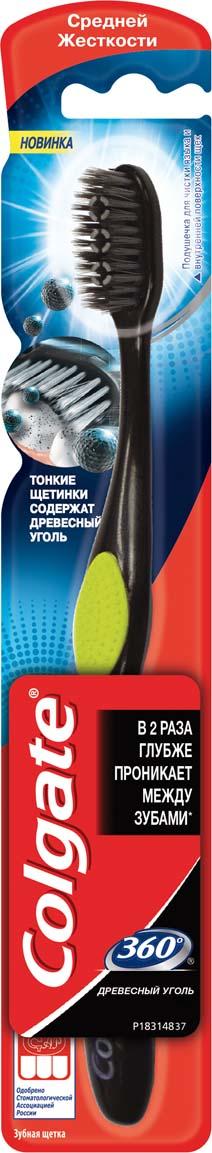 Colgate Зубная щетка 360 С древесным углем, средней жесткости, цвет салатовый зубные щетки colgate зубная щетка 360 sensitive pro relief мягкая
