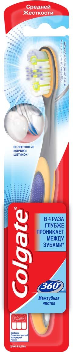 Colgate Зубная щетка 360. Межзубная чистка, средней жесткости, цвет: черный, оранжевыйCN00543A_серый, розовыйЗубная щетка Colgate 360. Межзубная чистка в 4 раза глубже проникает между зубами.Кончики зубной щетки имеют более тонкие щетинки по сравнению с обычной зубной щеткой с ровной подстрижкой щетины.Более тонкие щетинки лучше удаляют зубной налет между зубами и вдоль линии десен.Чистит зубы, язык, щеки, десны.Товар сертифицирован.